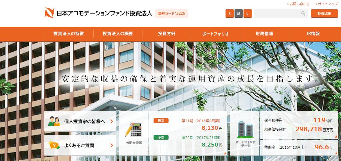 日本アコモデーションファンド