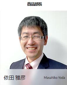 依田商品部長