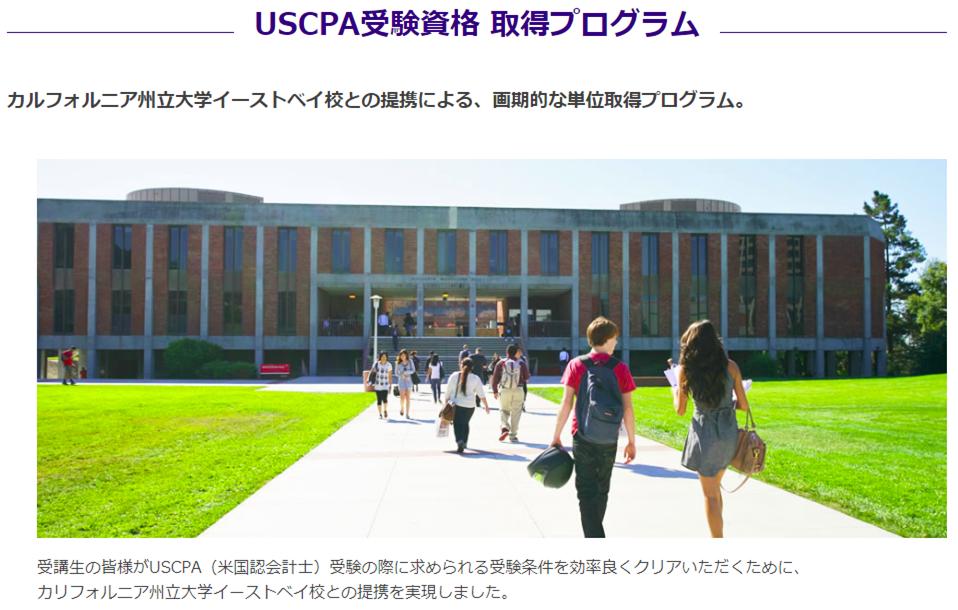USCPA独学は無理