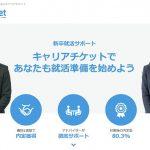 【キャリアチケット】評判・口コミ・メリットデメリット…実態を徹底解説!