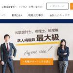 【利用体験談】ジャスネットキャリアは経理マンには最高の転職エージェント!